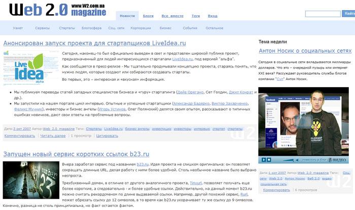 Скриншот начальной страницы сайта