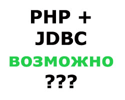 php_jdbc.jpg